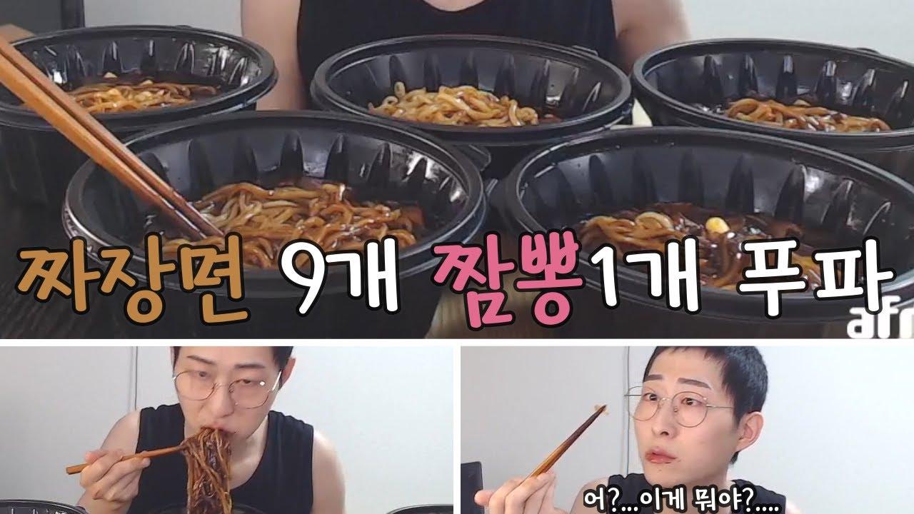 black bean noodle 9 x  spicy noodle 1 mukbang 짜장면9그릇 + 짬뽕1그릇 먹방 /정대만