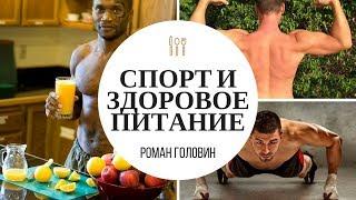 Сыроедение, Вегетарианство и Веганство для спортсменов! (Спорт и Здоровое Питание)