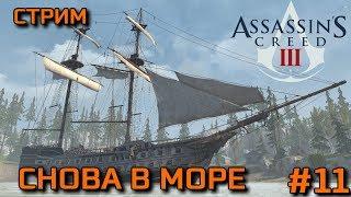 Assassin s Creed III - Снова в Море Стрим Прохождение 11