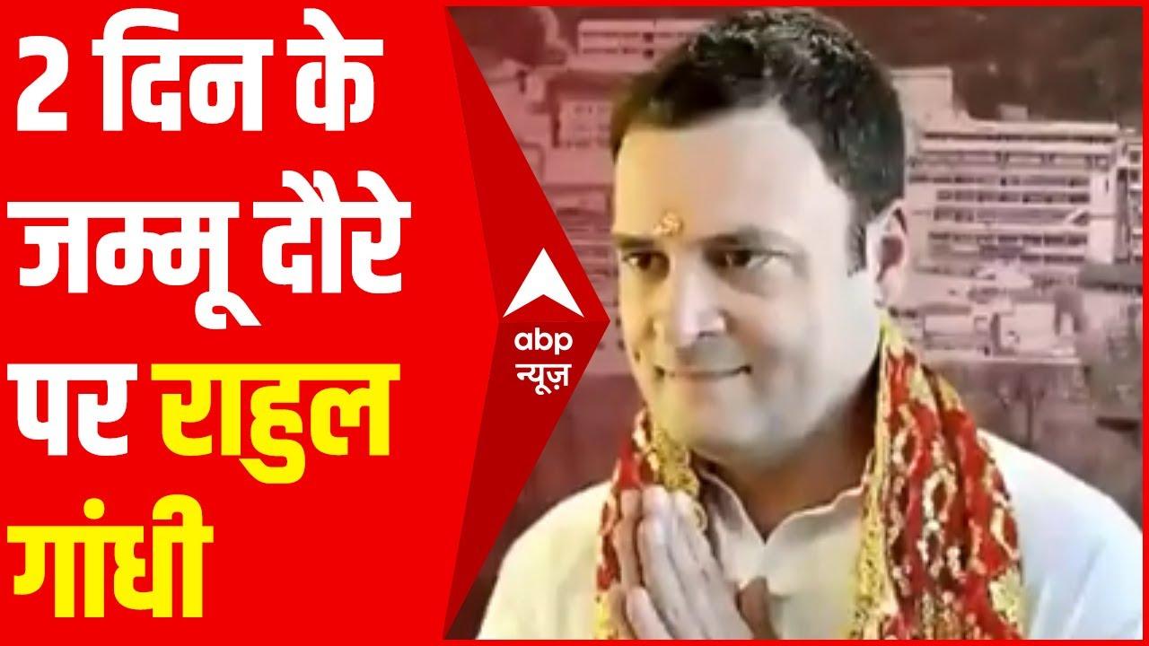 Jammu दौरे पर Rahul Gandhi, Vaishno Devi की पैदल यात्रा करेंगे और आरती में हिस्सा लेंगे   Hindi News