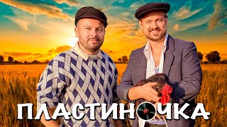 Смотреть клип Ярослав Сумишевский, А. Петрухин - Пластиночка