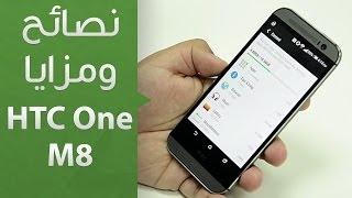 نصائح و مزايا خفية لمستخدمي HTC One M8