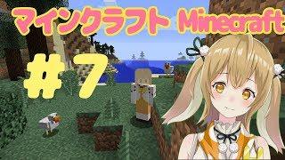 マインクラフトで大暴れするぞー!#7 - Minecraft【因幡はねる / あにまーれ】