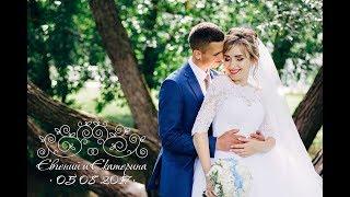 05.08.2017 Свадьба Евгения & Екатерины