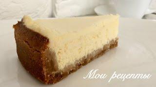 Нежный Творожный Чизкейк! Просто, быстро и Очень Вкусно! Cheesecake Recipe