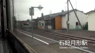 JR札沼線⑦ 知来乙→石狩月形 右側車窓