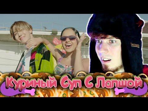 J HOPE - Chicken Noodle Soup (feat. Becky G) MV РЕАКЦИЯ | Куриный Суп С Лапшой BTS Джей Хоуп #CNS