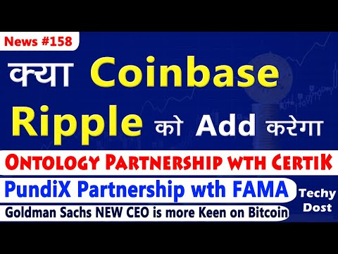 क्या Coinbase Ripple XRP को Add करेगा, Ontology with CertiK, PundiX with FAMA