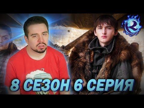 ИГРУ ПРЕСТОЛОВ НАКОНЕЦ ДОБИЛИ БОЖЕ ЭТОЙ ПЫТКЕ КОНЕЦ - 6 серия 8 сезона