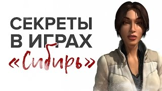 Все секреты игры «Сибирь» / Syberia