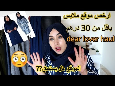 ارخص موقع للملابس Dear Lover  ملابس باقل من 25 😱درهم هل فعلا تستحق؟😯/dear Lover Haul