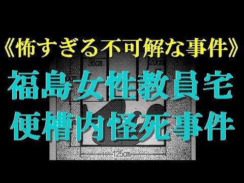 【閲覧注意】福島女性教員宅便槽內怪死事件《怖すぎる不可解な事件》 - YouTube