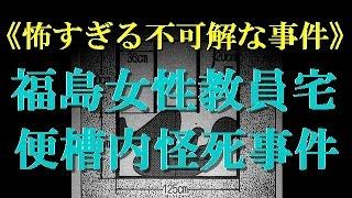 恐ろしい事件(その他) https://www.youtube.com/watch?v=ji_jufT_Igk&...