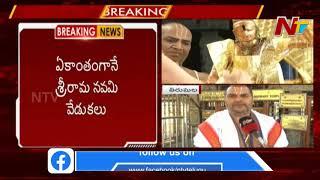 తిరుమలలో శ్రీవారికి ఏకాంతంగా పూజ కైంకర్యాలు ! -Priest Venugopala Deekshitulu Face To Face | NTV