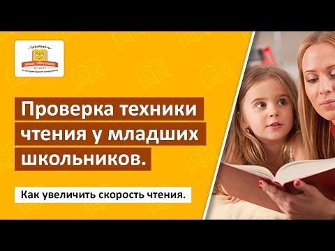 Как проверить технику чтения у ребенка 2 класса