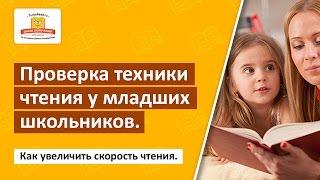 📖  Как ребенку сдать норматив по технике чтения? Проверка техники чтения [Школа Скорочтения]