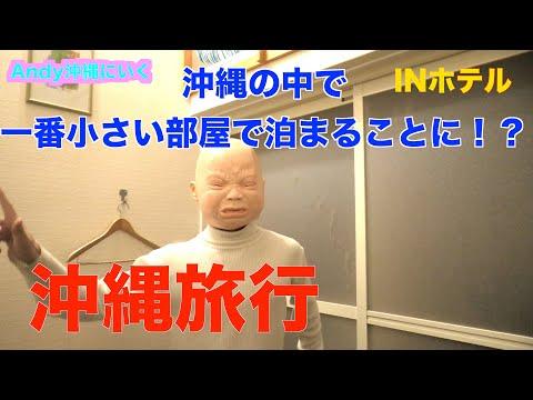 (旅行)初沖縄旅行に行く!?!Andyのプライベートにカメラが潜入!!(Andy)