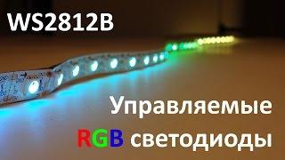 Управляемые RGB-светодиоды WS2812