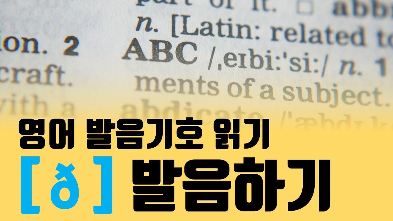 ð 발음하기, 영어 발음기호 읽는 법 #ð발음