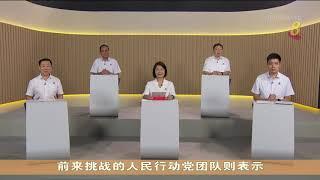 【新加坡大选】阿裕尼集选区竞选广播