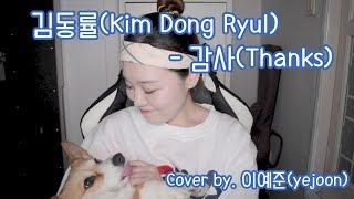 김동률(Kim Dong Ryul) - 감사(Thanks) cover by. 이예준 yejoon with Bella