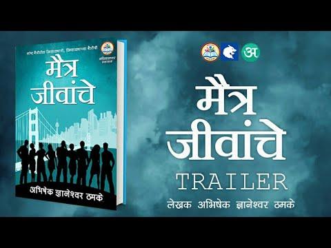 Maitra Jivanche   Marathi Book Trailer   Abhishek Thamke