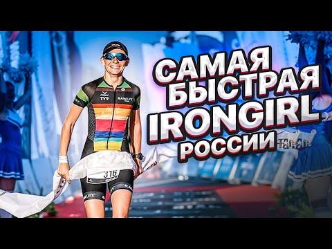 Мария Гостева: рекордсмен IRONMAN России о триатлоне, марафонском беге и своей подготовке