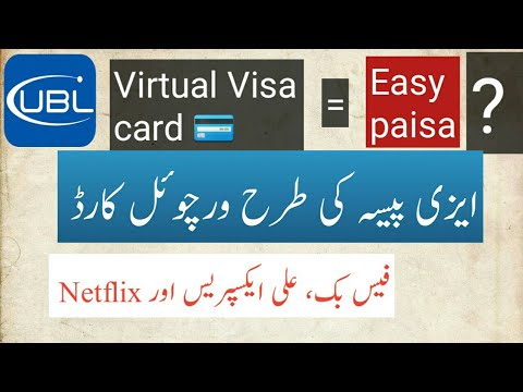 UBL WIZ Virtual Card - online shopping in Pakistan - Virtual Credit Card - Mastercard in Pakistan