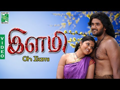 Ilami | Tamil Movie | Oh Ilami Video Song | | Srikanth Deva | Palani Bharathi | New Music
