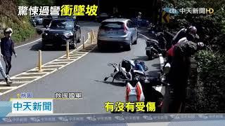 20201021中天新聞 超車不慎! 擦撞休旅車 騎士衝護欄墜谷