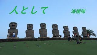 「人として」 海援隊 武田鉄矢さんを中心とした3人組のグループの懐かし...