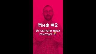 Миф #2. От сырого мяса глисты