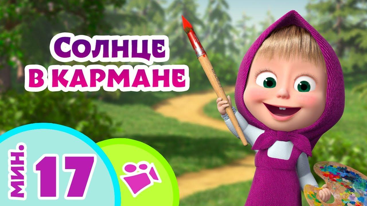 TaDaBoom песенки для детей 👱♀️🌞 Солнце в кармане 🌞🐻 Любимые песни из мультфильмов