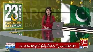 Flag Hoisting Ceremony in Consulate General of Pakistan Frankfurt