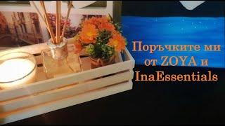 Поръчките ми от ZOYA и InaEssentials