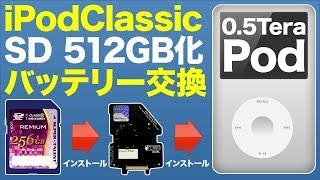 【ジャンク 修理 改造】 iPod Classic 第6世代 大容量化 512GB SD化 バッテリー交換 【 iFlash SSD 】