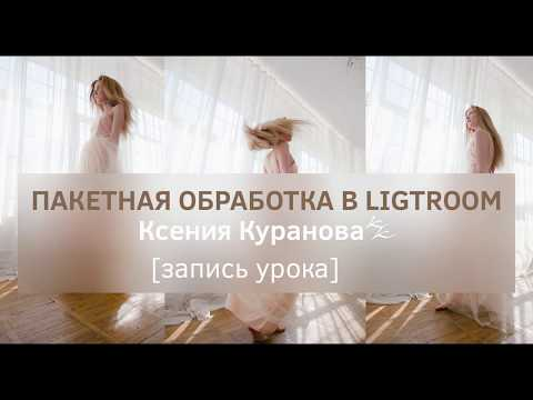 Пакетная обработка в Lightroom + Photoshop