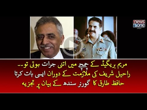 Senior Analyst Tariq Mehmood slams Governor Sindh over recent comments on General Raheel