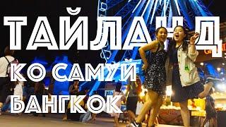 Тайландад өнгөрөөсөн 5 хоног: Ко Самуй & Бангкок • Aяллын тэмдэглэл • Anu Harchu