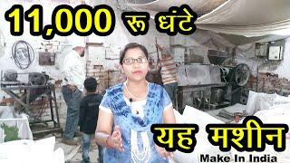 pvc manufacturing business ideas profitable business ideas, plastic PVC dana making machine business