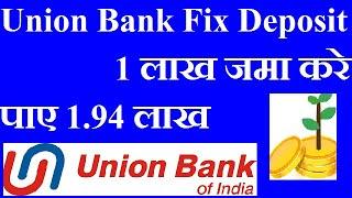 UBI FD    UNION BANK OF INDIA FIXED DEPOSIT INTEREST RATES 2019