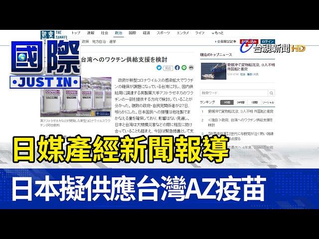 日媒產經新聞報導 日本擬供應台灣AZ疫苗【國際快訊】