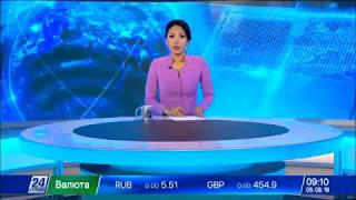 05 тамыз 2018 жыл - 09.00 жа алы тар топтамасы
