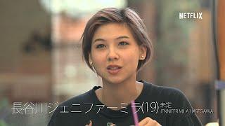 【32ND WEEK】「傷つくのが怖かった…」卒業インタビュー 長谷川ジェニファーミラ編