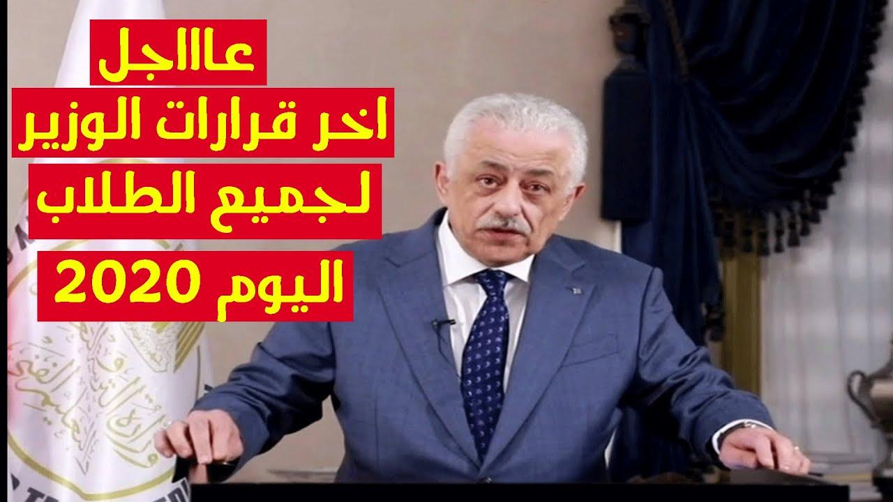 عاجل اخر قرارات وزير التربية والتعليم طارق شوقي اليوم 2020 لجميع الطلاب Youtube