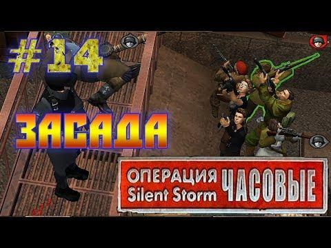 Операция Silent Storm: Часовые /с модом REDESIGNED/ (Серия 14) Подземелье полигона