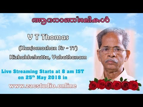 Funeral Service Live Streaming of V T Thomas (Kunjomachan Si
