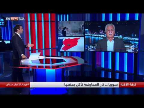 سوريا... نار المعارضة تأكل بعضها  - نشر قبل 11 دقيقة