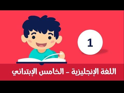 كتاب اللغة الانجليزية للصف الخامس الفصل الاول