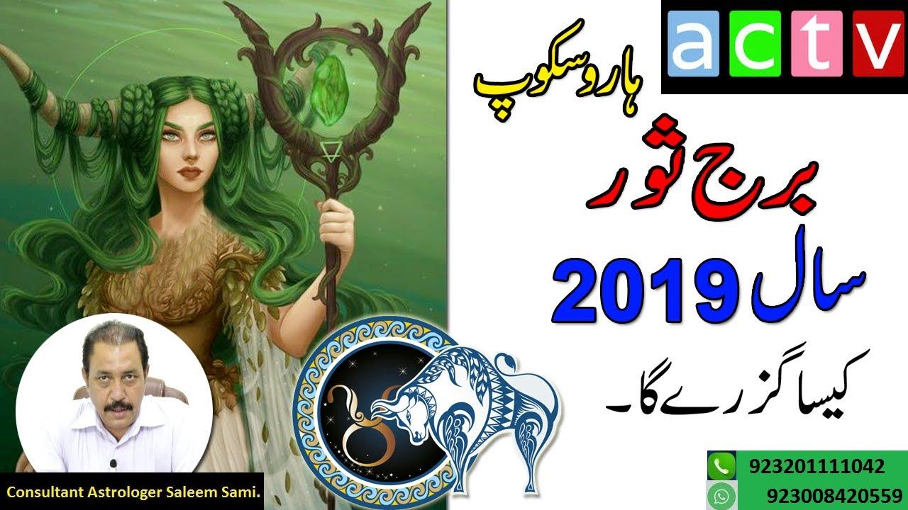 Sal 2019 kaisa rahega burj Taurus walo ke liye / Urdu / Hindi / By Saleem  Sami Astrologer